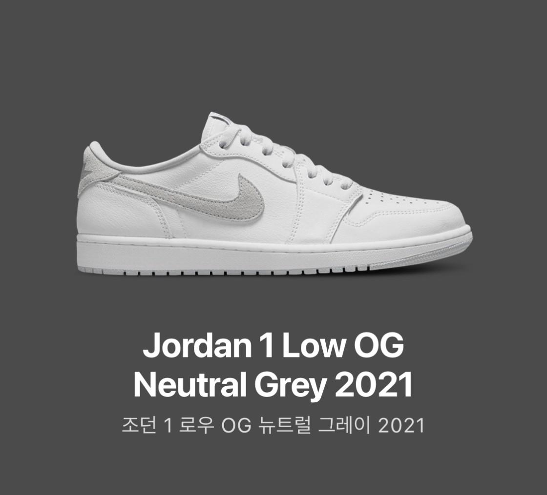조던 1 로우 OG 뉴트럴 그레이 2021