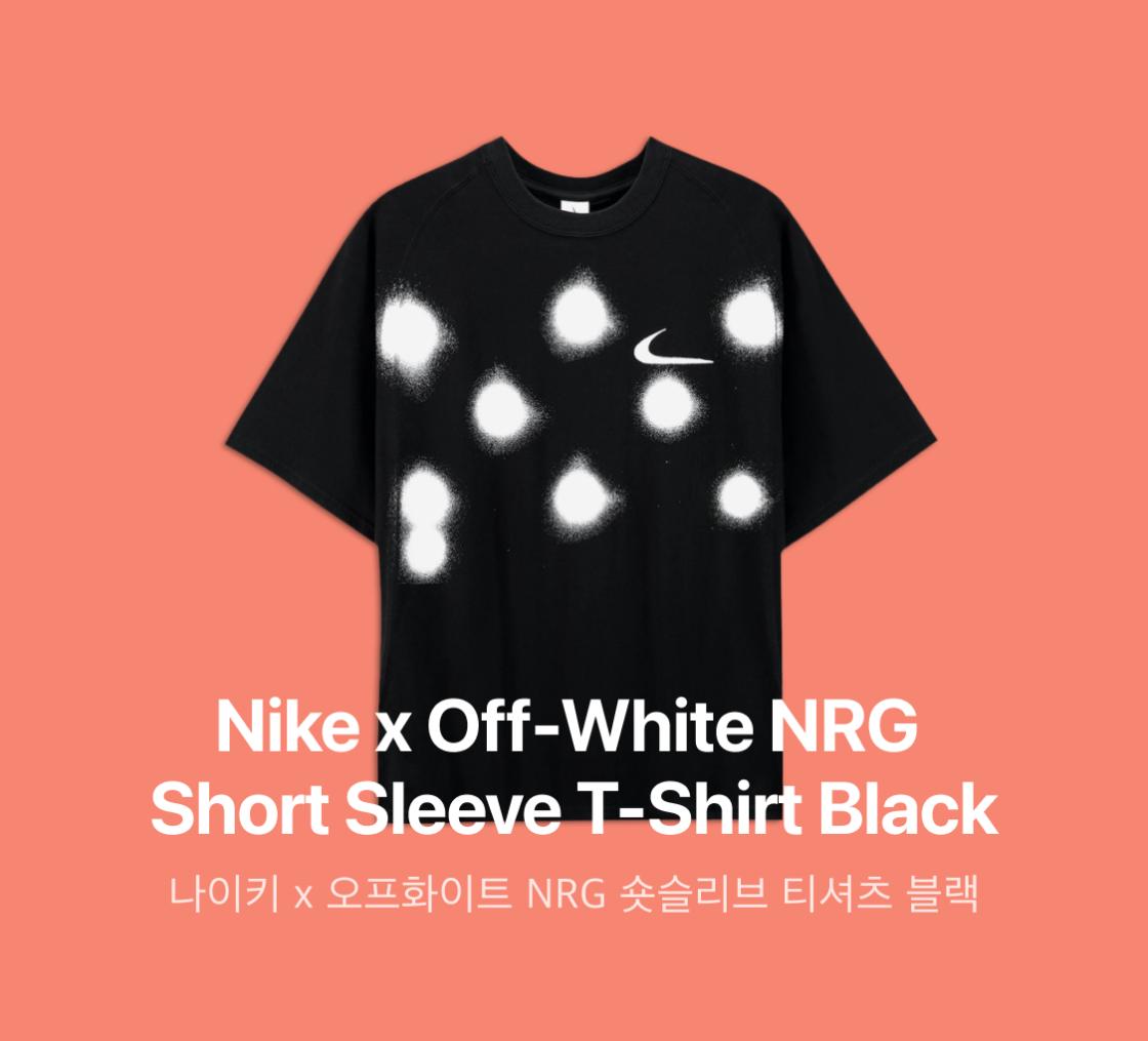 나이키 x 오프화이트 NRG 숏슬리브 티셔츠 블랙