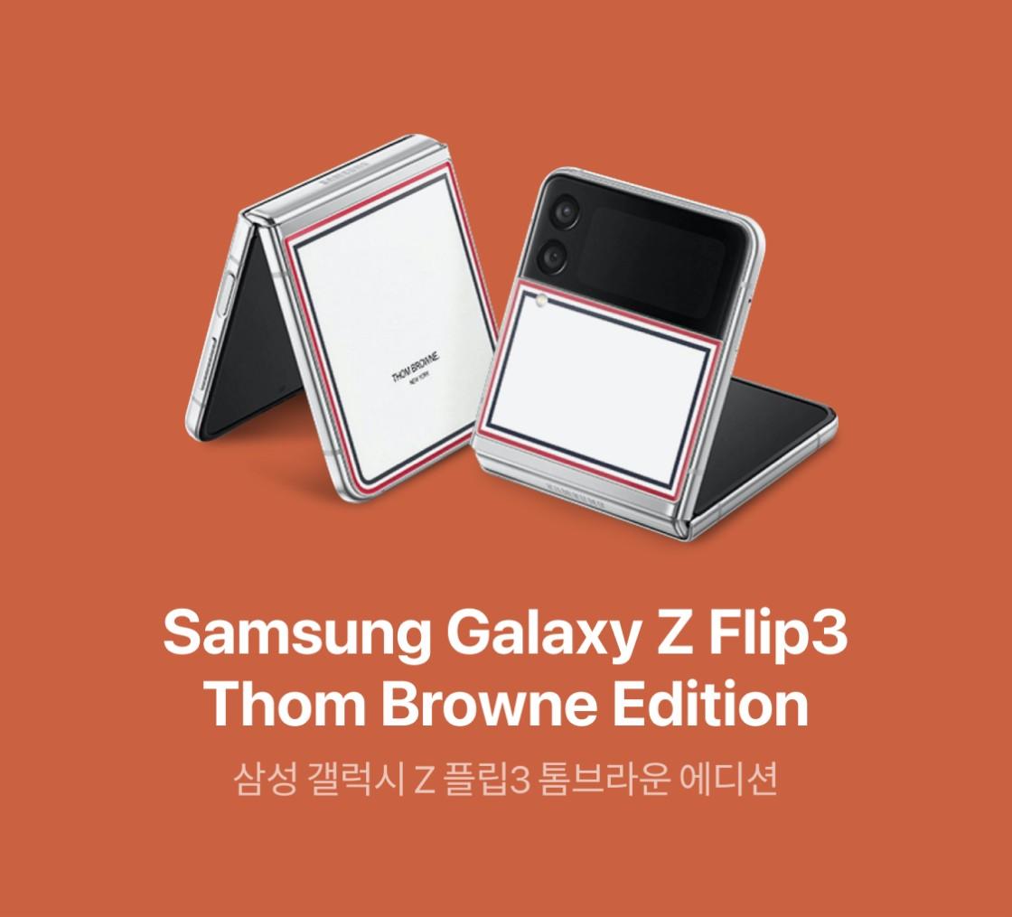 삼성 갤럭시 Z 플립3 톰브라운 에디션