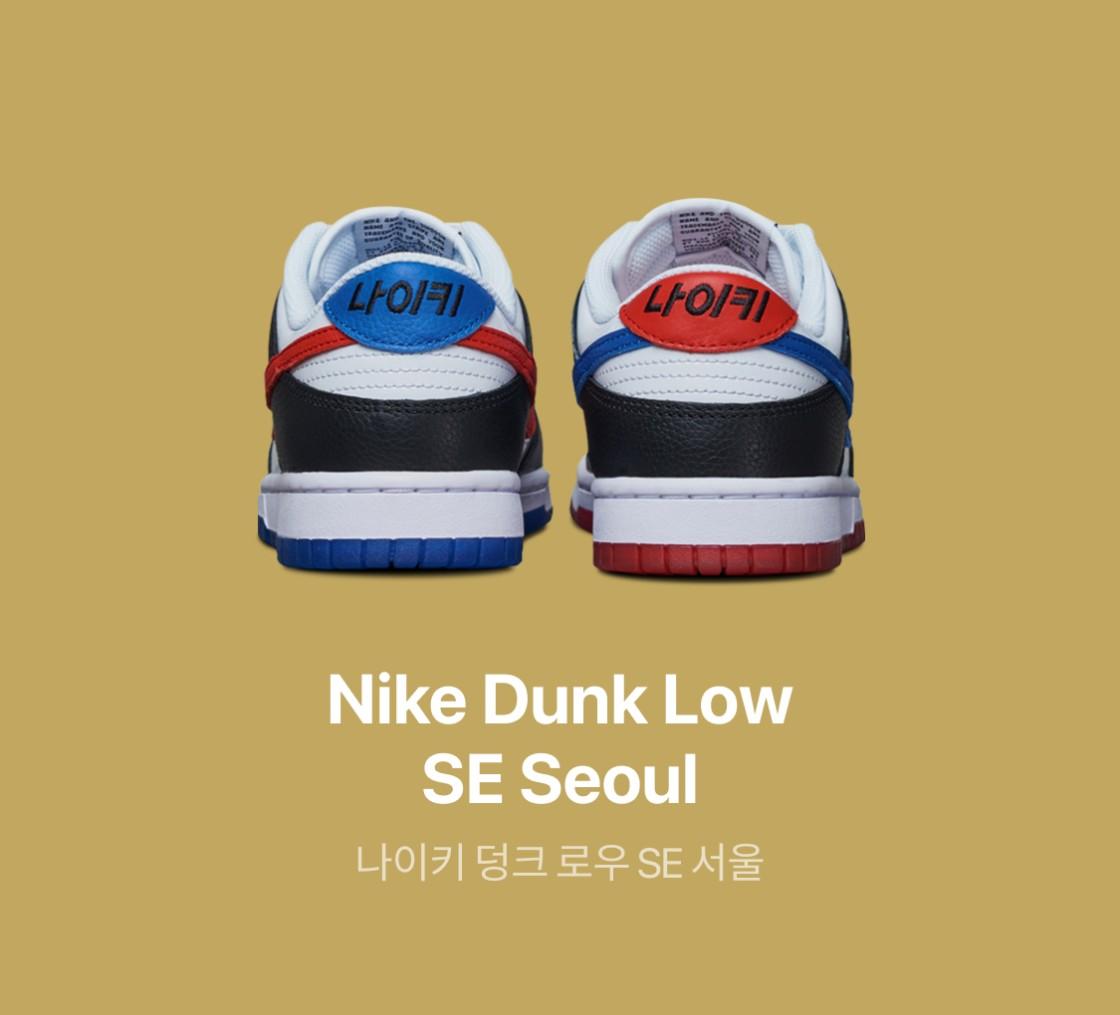 나이키 덩크 로우 SE 서울