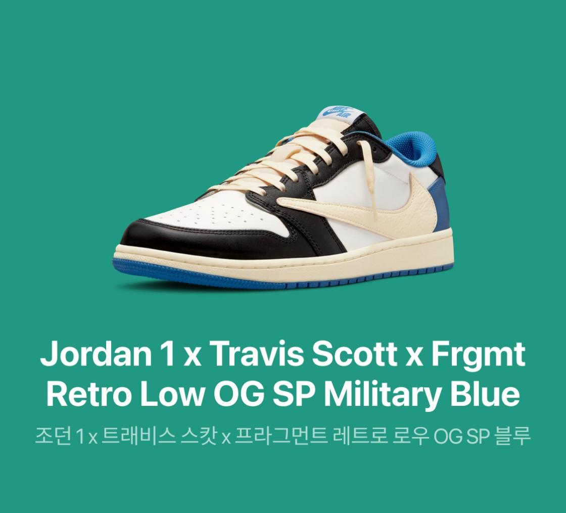 조던 1 x 트래비스 스캇 x 프라그먼트 레트로 로우 OG SP 밀리터리 블루