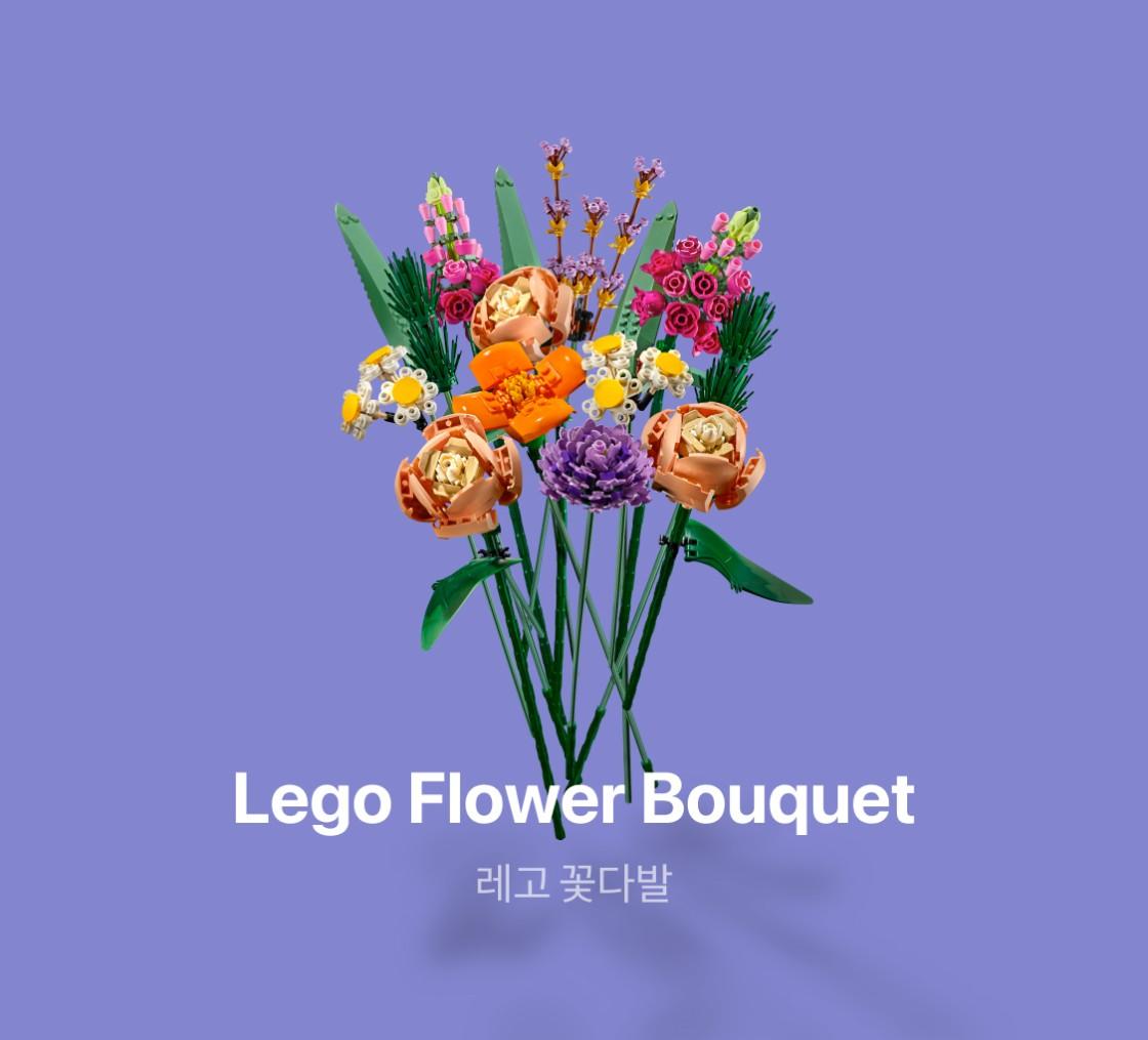 레고 꽃다발
